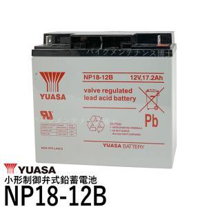 台湾 YUASA ユアサ NP18-12B ◆ 小形制御弁式...