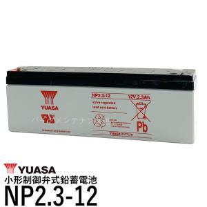 台湾 YUASA ユアサ NP2.3-12 ◆ 小形制御弁式...