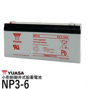台湾 YUASA ユアサ NP3-6 ◆ 小形制御弁式鉛蓄電...