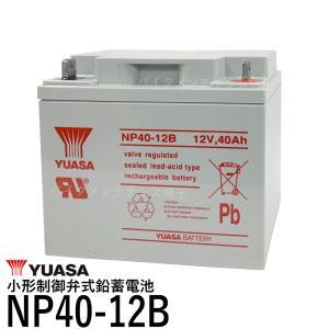 台湾 YUASA ユアサ NP40-12B ■ 新品 ■ セニアカー用バッテリー ■ 互換 NP38-12 SER38-12 SC38-12 HC38-12|baikupatuhakase