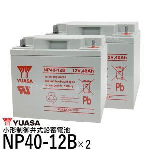 台湾 YUASA ユアサ NP40-12B 2個セット◆新品...