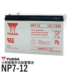 台湾 YUASA ユアサ NP7-12 ◆ 小形制御弁式鉛蓄...