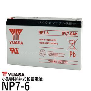 台湾 YUASA ユアサ NP7-6 ◆ 小形制御弁式鉛蓄電...