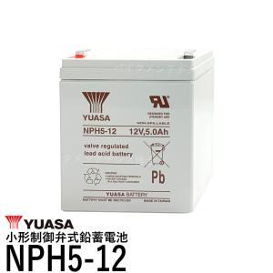 台湾 YUASA ユアサ NPH5-12 ◆シールドバッテリ...