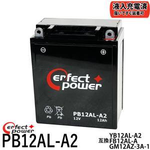 PERFECT POWER PB12AL-A2 除雪機用バッテリー バイクバッテリー 初期充電済 互換 ユアサ YB12AL-A2 FB12AL-A GM12AZ-3A-1 ビラーゴ400 除雪機|baikupatuhakase
