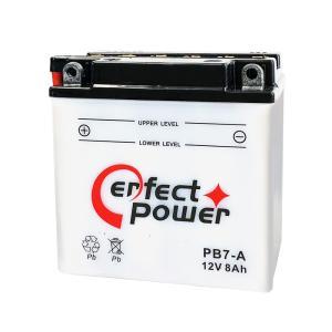 PERFECT POWER PB7-A 開放型バイクバッテリー 【互換 ユアサ YB7-A 12N7-4A GM7Z-4A FB7-A】|baikupatuhakase