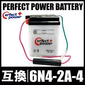 PERFECTPOWER 6N4-2A-4 開放型 6V バイクバッテリー【シャリィCF50 スーパーカブC50 パリエ ベンリイCD50 XL125S】|baikupatuhakase