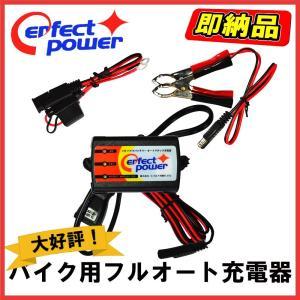 6月7月限定特価 ◆ 12V バイク用フルオート充電器 P-POWER AT-12 パーフェクトパワ...