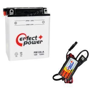 バイクバッテリー充電器セット ◆ PerfectPower充電器 + PERFECT POWER PB12A-A 開放型 液別 互換 YB12A-A FB12A-A|baikupatuhakase