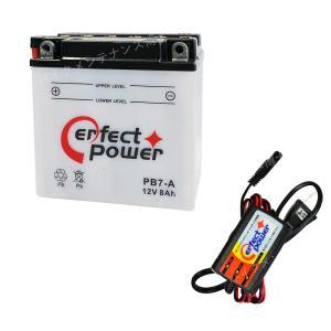 バイクバッテリー充電器セット ◆ PerfectPower充電器 + PERFECT POWER PB7-A 開放型 液別 互換 ユアサ YB7-A 12N7-4A|baikupatuhakase