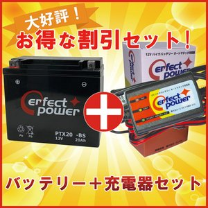 バイクバッテリー充電器セット ◆ PerfectPower充電器 + PTX20-BS 充電済 互換 YUASA ユアサ YTX20-BS GTX20-BS FTX20-BS YB16B-CX YB16B 初期充電済 即使用可能|baikupatuhakase