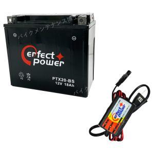 バイクバッテリー充電器セット ◆ PerfectPower充電器 + PERFECTPOWER PTX20-BS 充電済 互換 YTX20-BS GTX20-BS FTX20-BS YB16B-CX YB16B 初期充電済 即使用可能|baikupatuhakase