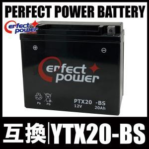 PERFECT POWER PTX20-BS バイクバッテリー 初期充電済 【互換 YTX20-BS GTX20-BS FTX20-BS YB16B-CX YB16B】 ハーレー 即使用可能|baikupatuhakase