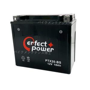 PERFECT POWER PTX20-BS バイクバッテリー 初期充電済 【互換 YTX20-BS GTX20-BS FTX20-BS YB16B-CX YB16B】即用式|baikupatuhakase