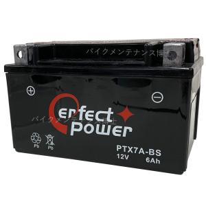 PERFECT POWER PTX7A-BS バイクバッテリー 即用式 【互換 YTX7A-BS DTX7A-BS FTX7A-BS GTX7A-BS】充電済 液別注文可|baikupatuhakase
