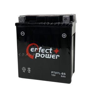 PERFECT POWER PTX7L-BS バイクバッテリー 即用式 【互換 YTX7L-BS DTX7L-BS FTX7L-BS GTX7L-BS】充電済 液別注文可|baikupatuhakase