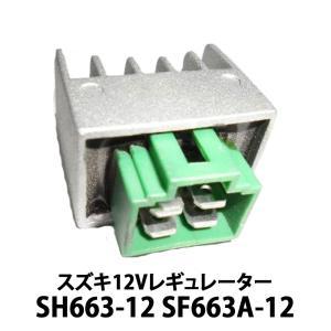 スズキ 12V レギュレーター SH663-12 SF663A-12 SH672-12 SH672-EA レッツ4 パレット アドレス110 V125 V50 ZZ|baikupatuhakase