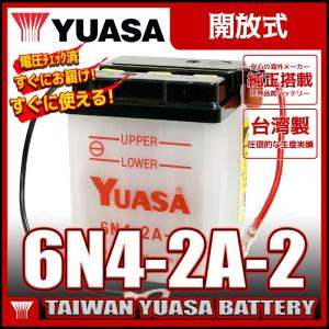 台湾 YUASA ユアサ 6N4-2A-2 開放型 6Vバイクバッテリー GR50 RZ50 タウンメイト T50 T80 ニュースメイト V50N メイト V80D V90|baikupatuhakase