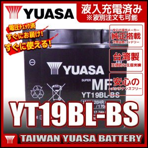 台湾 YUASA ユアサ YT19BL-BS 初期充電済 即使用可能 互換 BMW 51913 K1100LT / RS (1990-1995) K1200LT K1200RS K1300GT EXIDE 61212346800|baikupatuhakase