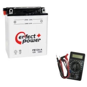 【デジタルテスターセット】 PERFECT POWER PB12A-A 開放型 バイクバッテリー 液別【互換 ユアサ YB12A-A FB12A-A 12N12A-4A-1】|baikupatuhakase
