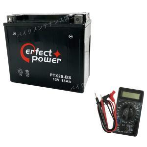 【デジタルテスターセット】 PERFECT POWER PTX20-BS バイクバッテリー 初期充電済 【互換 YTX20-BS GTX20-BS FTX20-BS YB16B-CX YB16B】即用式|baikupatuhakase