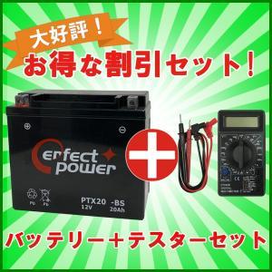 【デジタルテスターセット】 PERFECT POWER PTX20-BS バイクバッテリー 初期充電済 【互換 YTX20-BS GTX20-BS FTX20-BS YB16B-CX YB16B】 ハーレー 即使用可能|baikupatuhakase