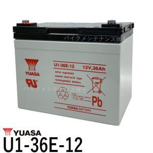 台湾 YUASA ユアサ U1-36E-12 ◆ 新品 ◆ シールドバッテリー ◆ 溶接機 ◆ シニアカー ◆ 互換 EB35 12SN35 SEB35 12SPX33 DJW12-33 BT40-12 LC-V1233P|baikupatuhakase