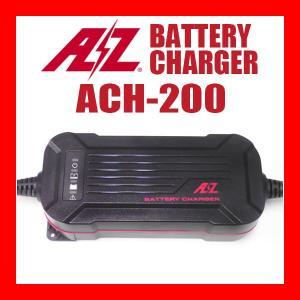 AZ エーゼットバッテリーチャージャー ACH-200 12...