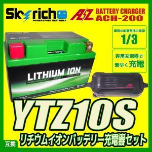 AZ充電器+スカイリッチ リチウムイオンバッテリー TTZ10S バイクバッテリー充電器セット 互換 YTZ10S FTZ10S 即使用可能|baikupatuhakase