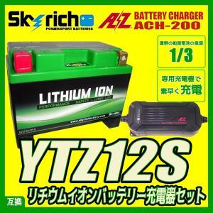 AZ充電器+スカイリッチ リチウムイオンバッテリー TTZ12S バイクバッテリー充電器セット 互換 YTZ12S FTZ12S DTZ12-BS|baikupatuhakase