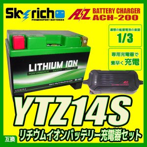 AZ充電器+スカイリッチ リチウムイオンバッテリー TTZ14S バイクバッテリー充電器セット 互換 YTZ14S FTZ14S DTZ14-BS baikupatuhakase