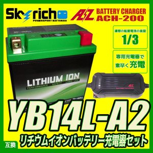 AZ充電器+スカイリッチ リチウムイオンバッテリー YB14L-A2 バイクバッテリー充電器セット 互換 FB14L-A2|baikupatuhakase