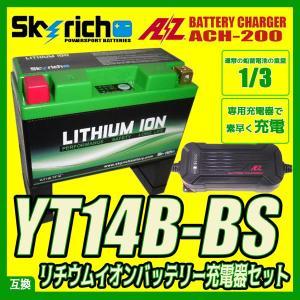 AZ充電器+スカイリッチ リチウムイオンバッテリー YT14B-BS バイクバッテリー充電器セット 互換 YT14B-4 FT14B-4 GT14B-4 baikupatuhakase