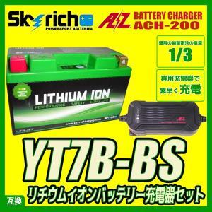 AZ充電器+スカイリッチ リチウムイオンバッテリー YT7B-BS バイクバッテリー充電器セット 互換 YT7B-4 FT7B-4 即使用可能|baikupatuhakase
