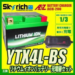 AZ充電器+スカイリッチ リチウムイオンバッテリー 互換 バイクバッテリー充電器セット ユアサYTX4L-BS YT4L-BS  即使用可能|baikupatuhakase