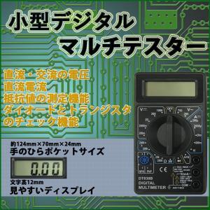小型デジタルテスター DT-830B 【直流・交流電圧、抵抗測定】 baikupatuhakase
