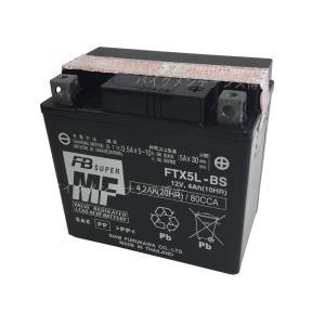 古河電池 FTX5L-BS 初期充電済 【互換 YUASA ユアサ YTX5L-BS DTX5L-BS GTX5L-BS】 アドレスV100 グランドアクシス スペイシー100 FB フルカワ 即使用可能|baikupatuhakase