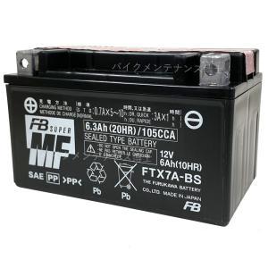 古河電池 FTX7A-BS 互換 YUASA ユアサ YTX7A-BS DTX7A-BS GTX7A-BS アドレスV125 マジェスティ125  古河 FB フルカワ 初期充電済 即使用可能|baikupatuhakase