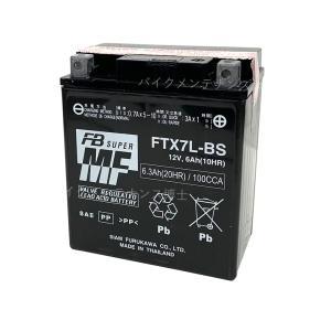 古河電池 FTX7L-BS 互換 YUASA ユアサ YTX7L-BS DTX7L-BS GTX7L-BS 古河 FB フルカワ 初期充電済 即使用可能|baikupatuhakase