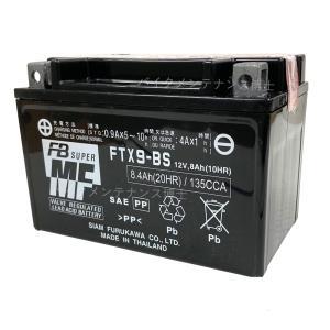 古河電池 FTX9-BS MFバッテリー【互換 YUASA ユアサ YTX9-BS DTX9-BS GTX9-BS】 CB400 XJR400 GSR400 FB フルカワ 初期充電済 即使用可能|baikupatuhakase