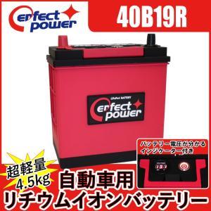 PERFECT POWER 40B19R 自動車用リチウムイオンバッテリー 蓄電池 【互換 SB40B19R 28B19R 34B19R 38B19R 42B19R 44B19R 36B20R 38B20R 40B20R 44B20R】|baikupatuhakase