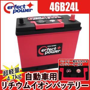 PERFECT POWER 46B24L 自動車用リチウムイオンバッテリー 蓄電池 【互換 46B24L 50B24L 58B24L 60B24L 65B24L 70B24L 75B24L】|baikupatuhakase