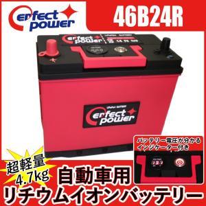 PERFECT POWER 46B24R 自動車用リチウムイオンバッテリー 蓄電池 【互換 46B24R 50B24R 58B24R 60B24R 65B24R 70B24R 75B24R】|baikupatuhakase