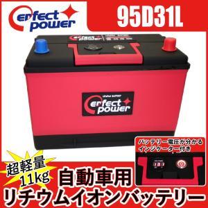PERFECT POWER 95D31L 自動車用リチウムイオンバッテリー 蓄電池 【互換 D31L 70D31L 75D31L 80D31L 85D31L 90D31L 100D31L 105D31L 110D31L 115D31L 120D31L】|baikupatuhakase