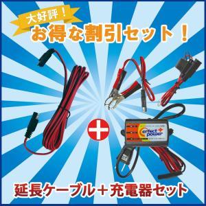 12V バイク用フルオート充電器 & 延長ケーブル4.5m セット パーフェクトパワー  密閉型、開放型、シールド型 全てに対応 付けっぱなしOK!|baikupatuhakase