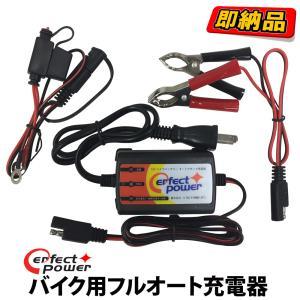 12Vバイクバッテリー用フルオート充電器(密閉型、シールド型、開放型、全対応)  ◎電圧の自動検知 ...