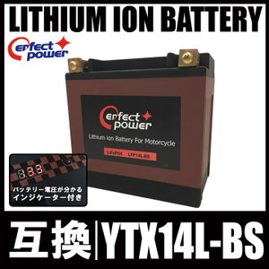 PERFECT POWER LFP14L-BS リチウムイオンバッテリー 【互換 YTX14L-BS...