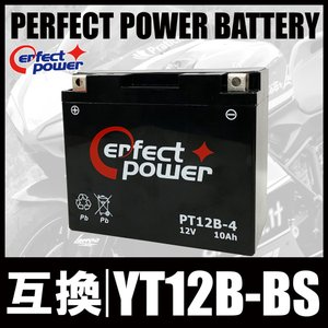 PERFECT POWER PT12B-4 バイクバッテリー充電済 互換 YT12B-4 YT12B-BS FT12B-4 GT12B-4 即利用可|baikupatuhakase