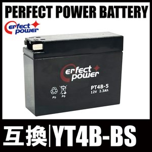 PERFECT POWER PT4B-5 バイクバッテリー充...