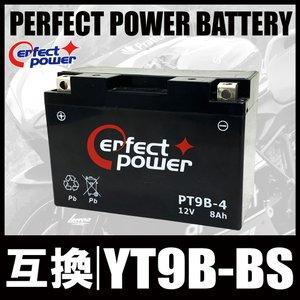 PERFECT POWER PT9B-4 バイクバッテリー充電済 互換 GT9B-4 FT9B-4 YT9B-4 YT9B-BS 即利用可|baikupatuhakase
